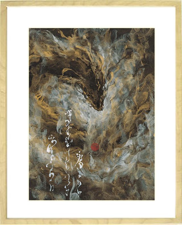 龍神画 ~黒龍 円~ 原画F4サイズ 風水画