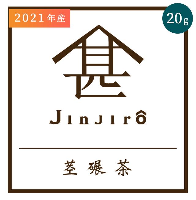 [20g]茎碾茶 2021年産