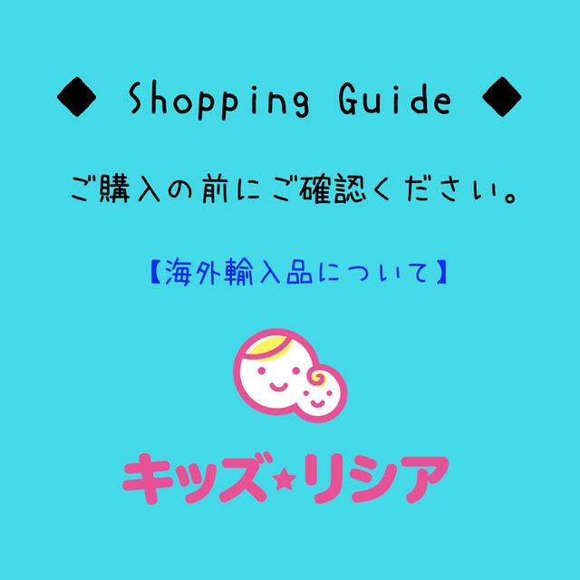 ◆海外輸入品について◆Guide◆