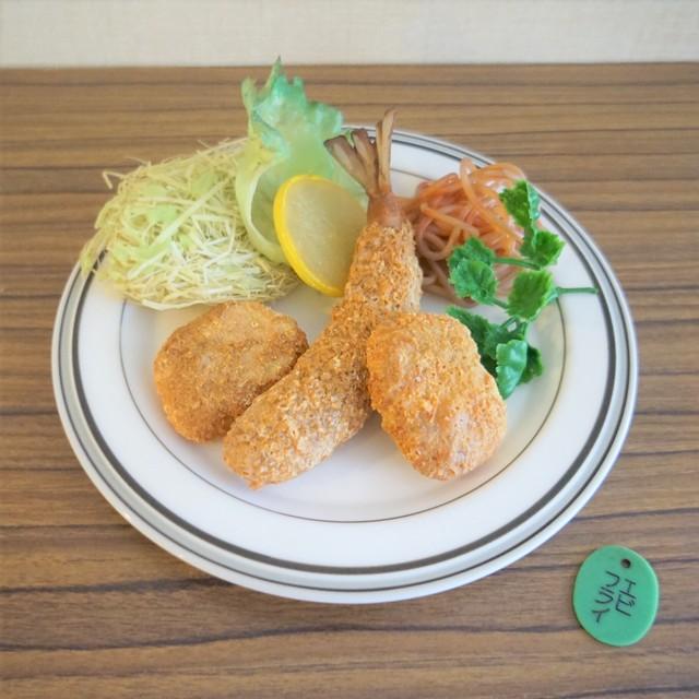 ミックスフライの食品サンプル(食券プレートつき)