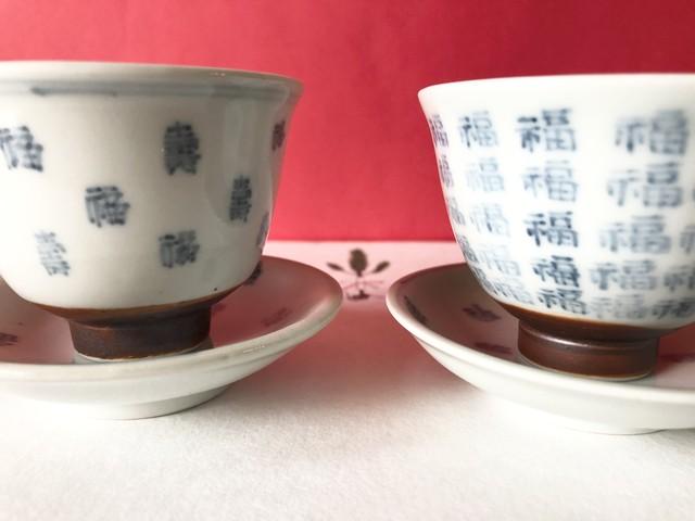 大福茶揃え 煎茶碗+手塩皿5客セット  正月じたく 新年 歳神様 うつわ好き 初期伊万里