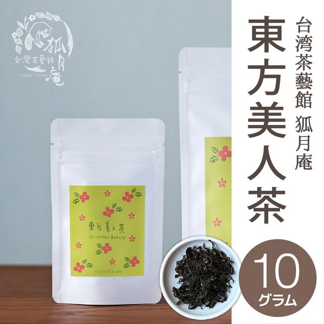 東方美人/茶葉・10g