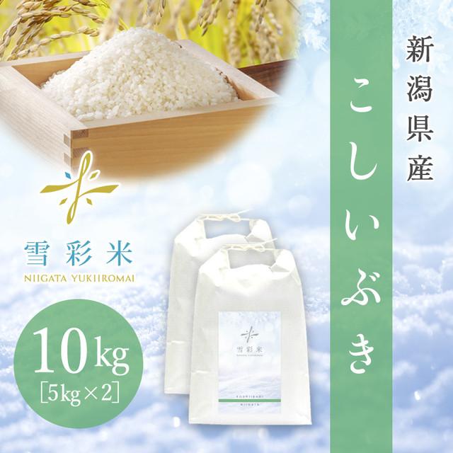 【雪彩米】新潟県産 新米 一等米 令和2年産 こしいぶき 10kg