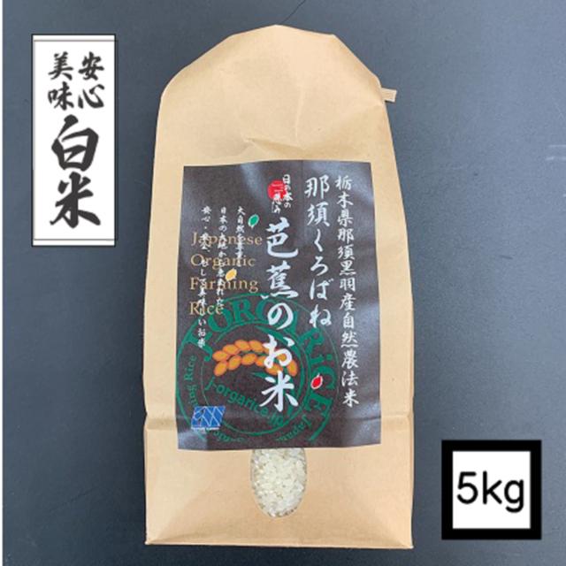 新米:令和2年産 【定期便】6ヶ月コース:プレミアム有機精米 【5kg】「那須くろばね芭蕉のお米」 | 有機JAS認定・自然農法・無農薬栽培のお米だから、安心・ヘルシー・おいしい