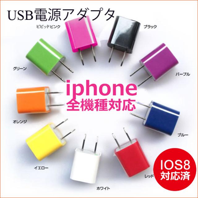 送料無料iphoneUSB 充電器コンセント スマホUSB充電器iphone5s USB充電器