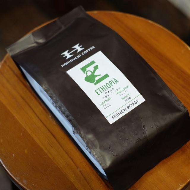 エチオピア ウォルカ アダメマゾリョナチュラル フレンチロースト 200g コーヒー豆(堀口珈琲)