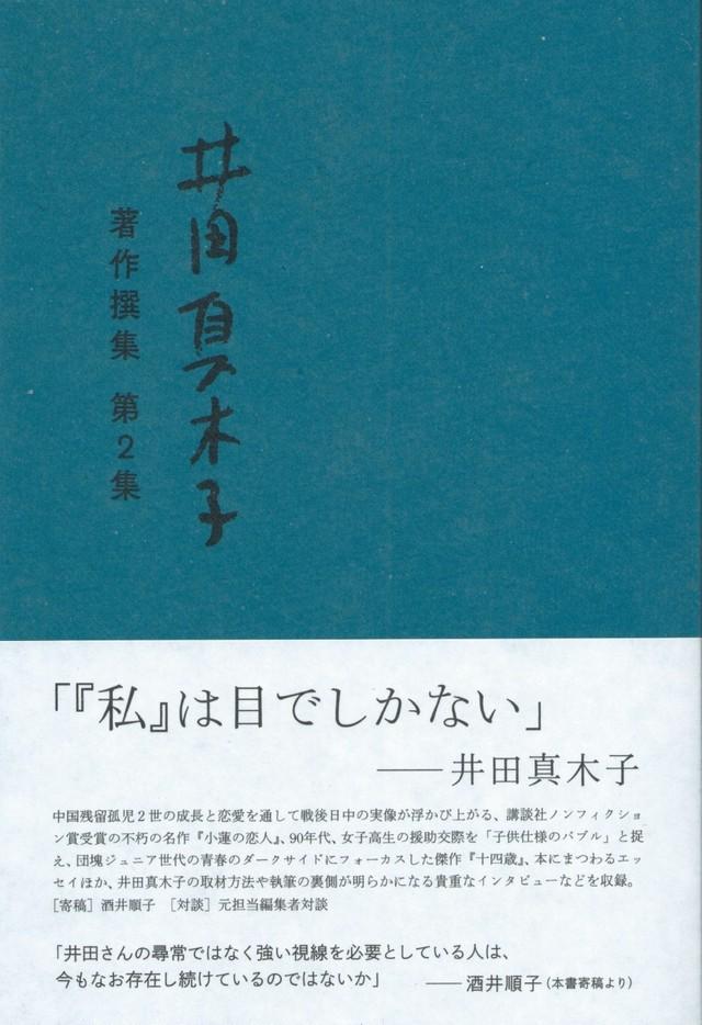 井田真木子著作撰集 2