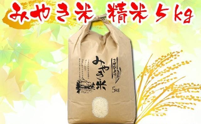 【H28収穫米】みやき町産『さがびより(精米10kg)』7年連続特A受賞