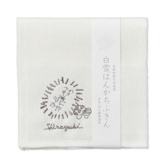 白雪はんかちふきん / ハリネズミ【ラッピング無料】