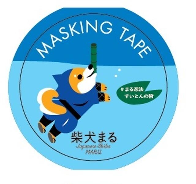 柴犬まる マスキングテープ -すいとんまるー