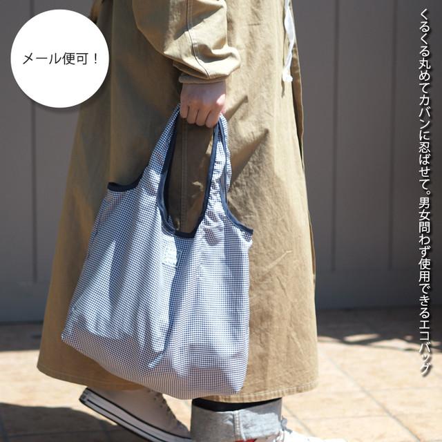 5701005501 エコバッグ Mサイズ  (小さめ エコサック バック バッグ サブバッグ 折りたたみ ミニトート トートバッグ お買い物バッグ 北欧 レディース かわいい おしゃれ ギフト 誕生日プレゼント プレゼント チェック)