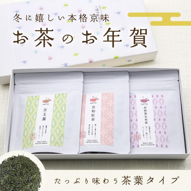 御年賀お茶ギフト|三種の京茶・白貼箱ギフトセット(玉露・和紅茶・煎茶玄米茶)
