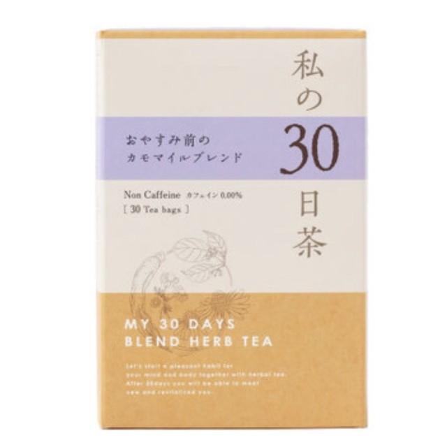 私の30日茶 おやすみ前のカモマイルブレンド(生活の木)