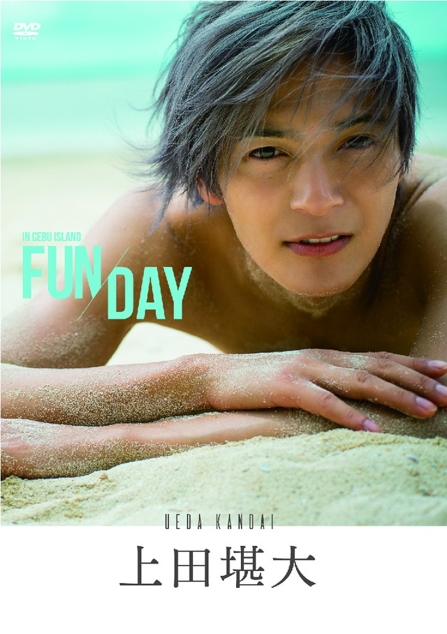 上田堪大1st DVD「FUN DAY」