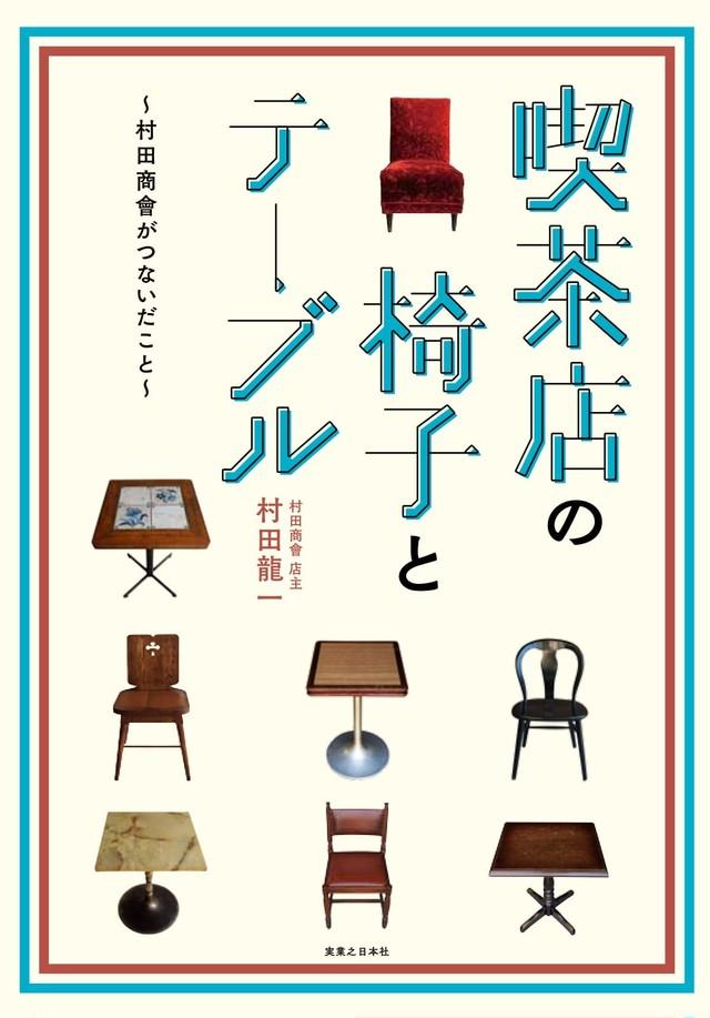 書籍 喫茶店の椅子とテーブル ~村田商會がつないだこと~