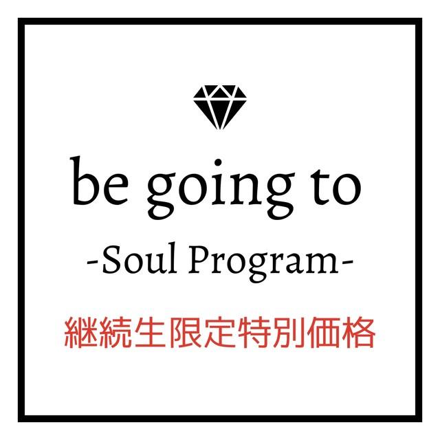 【継続生特別価格】be going to -Soul Progra-バスソルト