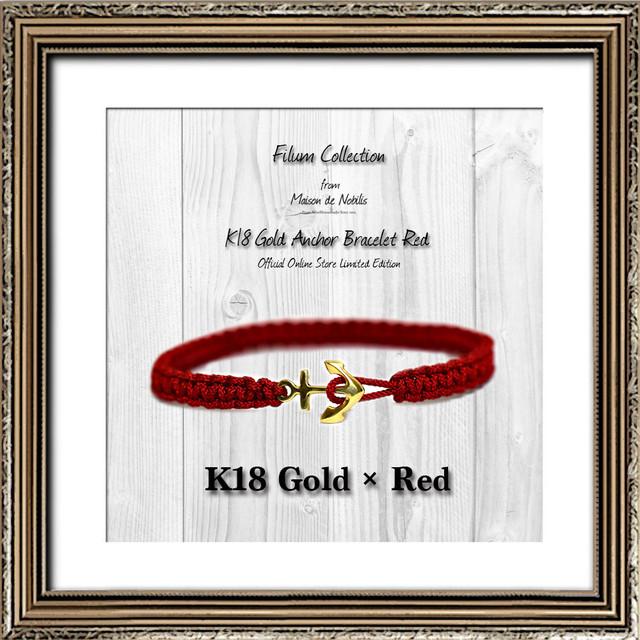 【無料ギフト包装/送料無料/直営限定】K18 Gold Anchor Bracelet Red【品番 17S2010】