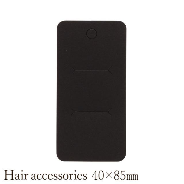 D087 アクセサリー台紙 ヘアピン バレッタ ヘアアクセサリー用 黒 40×85mm 30枚