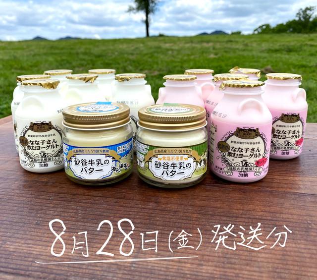 バター&飲むヨーグルトセット 8月28日(金)発送分