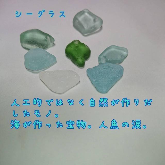 【6/27_14:15〜】♪シーグラスを使用したアクセサリー作り♪