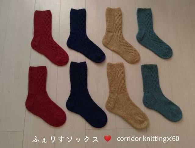 (糸のみ)ふぇりすソックス 編み物キット byコリドーニッティング