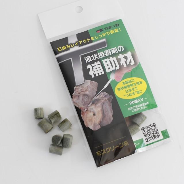 【石組レイアウト用】液状接着剤の補助材