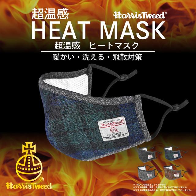 【抗菌生地使用】超温感「HEAT MASK ハリスツイード」コロナウイルス対策 ヒートマスク 3層タイプ【HM001】