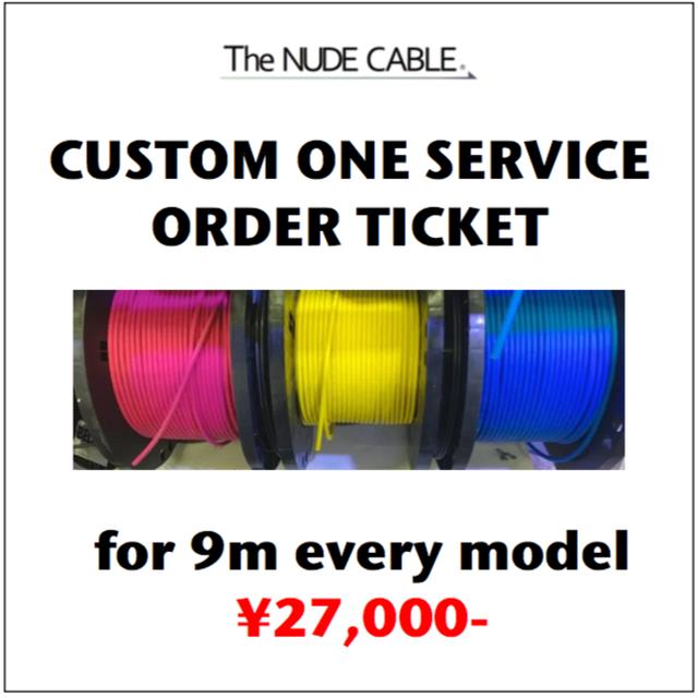 NUDE CABLEカスタムオーダー 9m各種