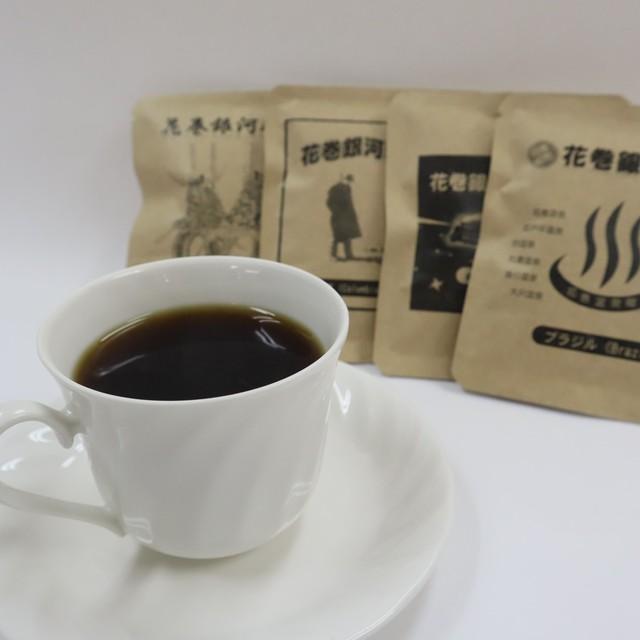 福祉事業所共同開発 松風園 ドリップコーヒー「ブラジル」