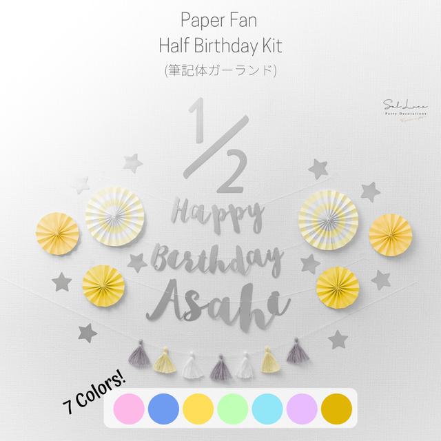 【全7カラー】ペーパーファン ハーフバースデーキット(筆記体ガーランド)誕生日 飾り付け 飾り ガーランド 風船