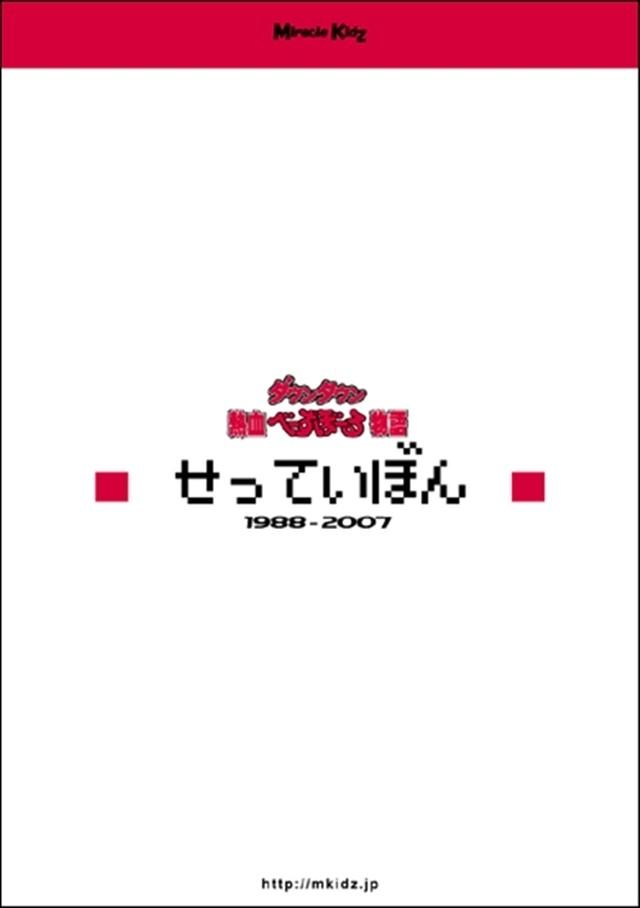 [新品] [書籍] ダウンタウン熱血べーすぼーる物語せっていぼん 1988−2007 / ミラクルキッズ!