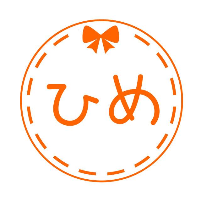 ガーリー♪リボン(枠あり) 可愛いイラストネーム印(浸透印)