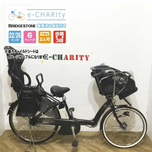 電動自転車 子供乗せ BRIDGESTONE アンジェリーノ ポッシュ  パープル 前22×後26インチ 【KX013】 【神戸】