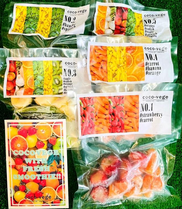 《スムージー 5種類セット》※冷凍商品です