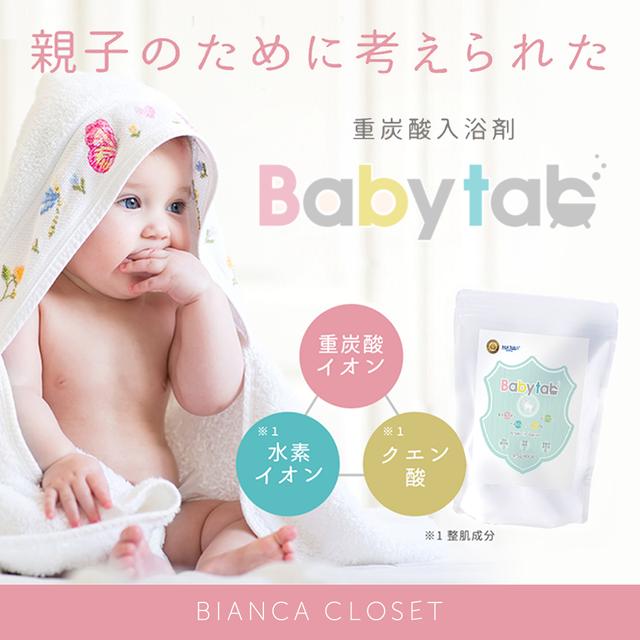 選ばれてNO.1★手放せなくなる重炭酸入浴剤【Baby tab】新生児から大人まで一緒に使えます
