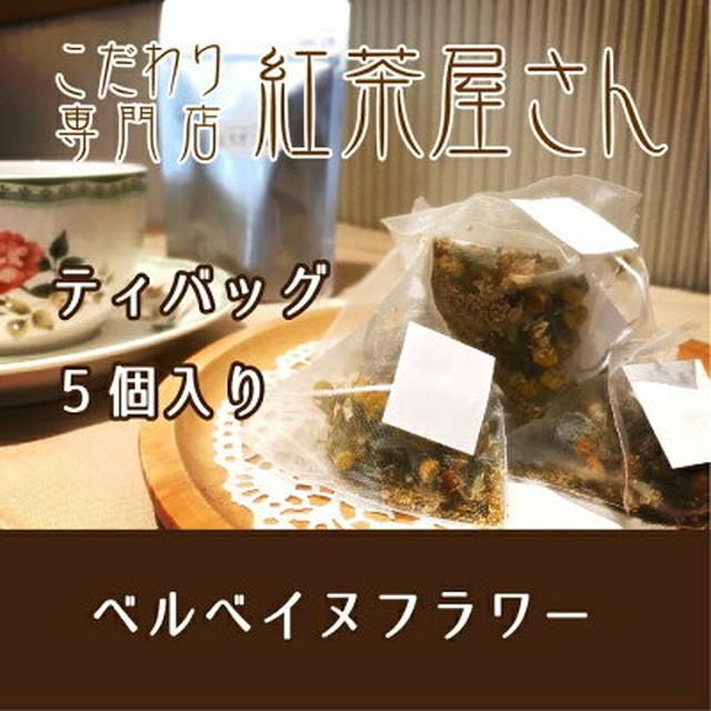 【¥2160以上でメール便送料無料】ベルベイヌフラワー ティバッグ5個入り