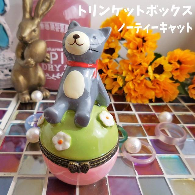 【セール】 (65) トリンケットボックス ノーティーキャット 陶器製 小物入れ 猫 置物