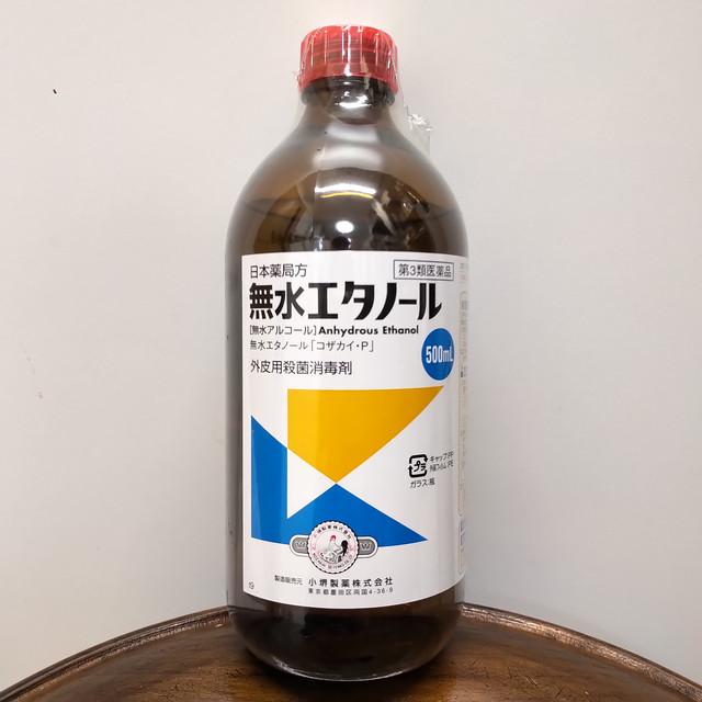 資材 植物性発酵無水エタノール500ml