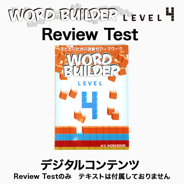 【Word Builder 4】Review Test