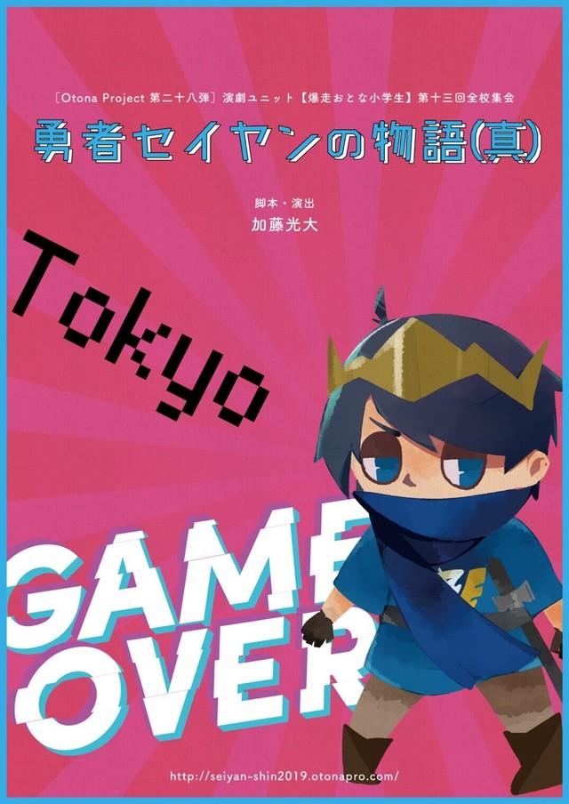 【DVD】東京公演『勇者セイヤンの物語(真)』2019年Ver