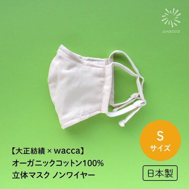 【大正紡績 × wacca】 ノンワイヤー オーガニックコットン 立体マスク(S)日本製