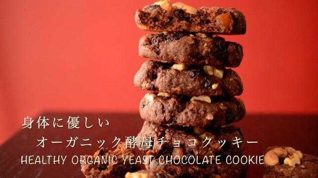 動画レッスン「身体に優しいオーガニック酵母チョコレートクッキー」 次回に使えるクーポン付き