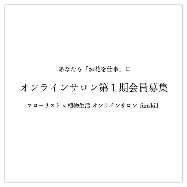 雑誌フローリストのオンラインサロン入会 1期会員募集【月額2,200円×4ヶ月分】