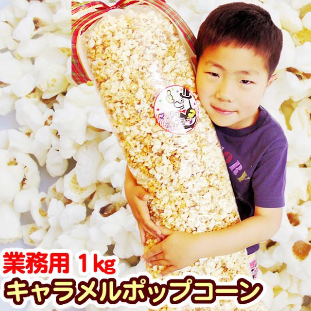 【キャラメル味】巨大ポップコーン1kg(子どもゲストへ、二次会用として)