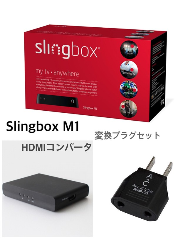 ◇新品・即納◇Slingbox M1 & HDMIセット 変換プラグ付 Slingbox M1 スリングボックス Sling Media テレビ  DVD Blu-ray 遠隔視聴 | sherbetwork powered by BASE