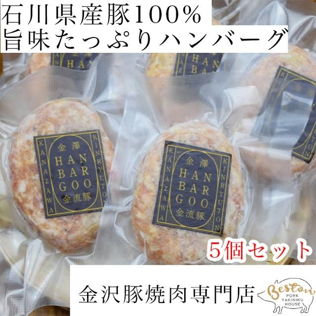 ハンバーグ 石川県産豚100% 豚ミンチ 5個150g×5【豚専門焼肉店】
