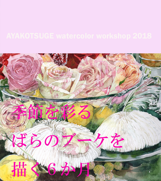 1DAY 2018年 東京 季節のバラのブーケを描く 1回ずつのお申込みページです。