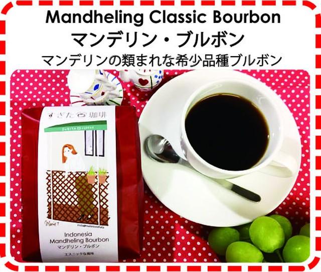 マンデリンの変わり種 マンデリンブルボン  200g  1550円  (インドネシア産珈琲豆)