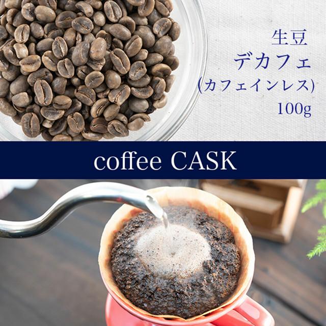 デカフェ(カフェインレス)・100g  コーヒー生豆 珍しい!デカフェの生豆を通販で!