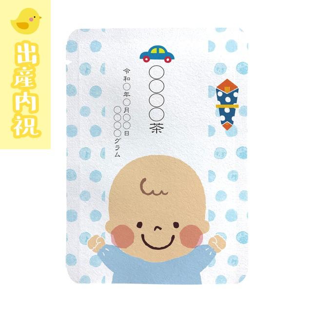 【カスタム対応】男の子の赤ちゃん柄(10個セット)_cg033|オリジナル名入れプチギフト茶